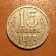 Продам 15 копеек 1973 года