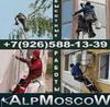 Клининговые фасадные работы. Мойка окон. Москва. Монтаж водостока.