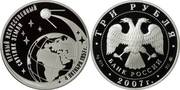 Спутник.2007г.3 рубля.Серебро.