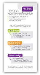 ВИМ предлагает разработку логотипов и продвижение сайтов.