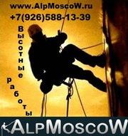 Компания AlpMoscow - высотные работы методом промышленного альпинизма