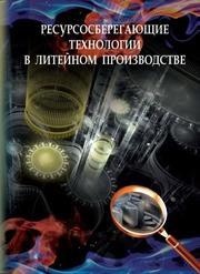 Книга «Ресурсосберегающие технологии в литейном производстве