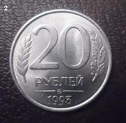 Редкая монета 20 руб. 1993 года,  немагнит