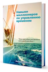 «Навыки миллионеров по управлению временем» (PDF).