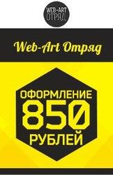 Качественное оформление групп Вконтакте по доступным ценам!