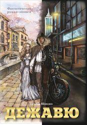 Лучшая романтическая история 2013 года в новом фэнтези романе