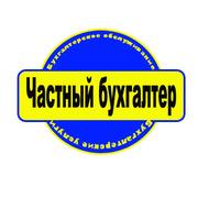 Восстановление бухгалтерского учета в Москве