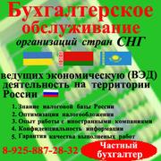 Бухгалтерские услуги в  Московской области от частного бухгалтера.