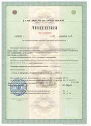 Готовый ЧОП с лицензией до 2018 года.
