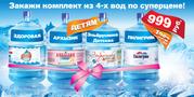 Сногсшибательная Акция - всего 999 руб! за 4 бутыли чистой воды!