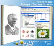 Программы для кабинета гомеопатии центра Пересвет,  Москва