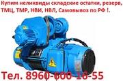 Купим тельферы производство Болгария и России 1тонн,  2тонн,  3. 2тонн,