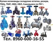 Купим задвижки (30ч39р) МЗВ 1, 6-50,  МЗВ 1, 6-80,  МЗВ 1, 6-100,  МЗВ 1, 0-1