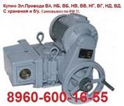 Купим  Электропривод  ВВ-02,  вв-03,  вв-04,  вв-05,  вв-06,  вв-12 и др. С