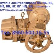 Купим  Электропривод  НГ-02,  НГ-03,  НГ-05,  НГ-06,  НГ-08,  НГ-12 и др. С