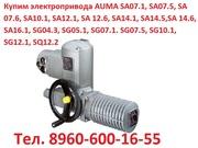 Купим Электропривода AUMA SA,  SG,  SA ExC,  SG ExC.  С хранения и б/у Са