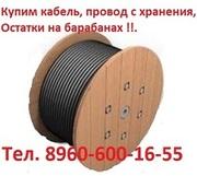 Купим неликвиды кабельно-проводниковой продукции с хранения,  остатки н