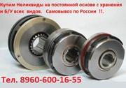 Купим Электромагнитные Муфты : Этм,  Етм,  Э1тм,  Э11м,  Эм,  Ем Масляные И