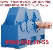 Купим редуктора 1Ц2Н-450,  1Ц2Н-500,  1Ц3Н-450,  1Ц3Н-500,  Ц2Н-630,  Ц2Н-7
