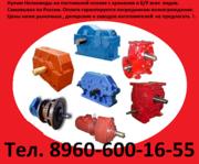 Купим редуктора  КЦ1-200,  КЦ1-250,  КЦ1-300,  КЦ1-400,  КЦ1-500 и др. С х