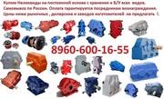 Купим редуктора КЦ2-500,  КЦ2-750,  КЦ2-1000,  КЦ2-1300 и др. С хранения