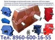 Купим редуктора 2Ц3-125Н,  2Ц3-160Н,  2Ц3-200Н,  2Ц3-250Н,  2Ц3-280Н и др.