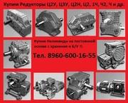 Купим редуктора РЦД-250,  РЦД-350,  РЦД-400 и др. С хранения и б/у Самов