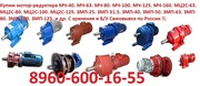 Купим  Мотор- редуктора МЦ2С-63,  МЦ2С-80,  МЦ2С-100,  МЦ2С-125 и др.  С