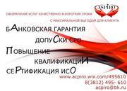 Квалификационные аттестаты за 2 900 руб.