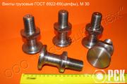 Винты грузовые ГОСТ 8922-69(цапфы)