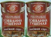 Тушенка оптом от Производителей РБ Слуцк