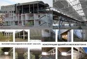 Предлагаем железобетонные конструкции бывшие в употреблении для зданий