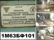 1М63БФ101 Токарно винторезный