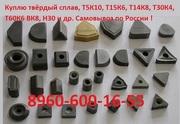 Куплю пластины твердого сплава напайных форм Т5К10,  Т15К6,  ВК8 и др. П