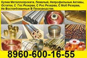 Куплю Вольфрам любой,  прокат,  электроды,  порошки,  оксиды;  вольфрамовые