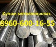 Купим Жаропрочные стали и сплавы ЭП,  ЭИ. По маркам стали ЭИ696,  ЭИ612