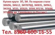 Куплю Жаропрочные стали на никелевой основе  ЭП367,  ЭП 868,  ЭП99ИД,  ХН