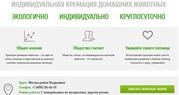 Частный крематорий для животных Кремень.