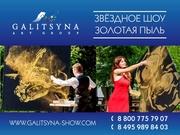 Звездное шоу в Москва