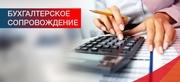 Удаленные бухгалтерские услуги для ИП и ООО!
