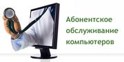 Обслуживание компьютеров в офисе,  абонентская плата