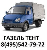 Газель тент Москва