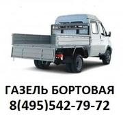 Газель бортовая Москва