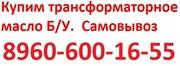 Купим трансформаторное отработанное светлое масло. Самовывоз по РФ !.