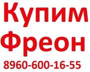 Куплю Фреон R134, R404, R22, R410, R12, R407, R507, R290, R600,  Самовывоз  по