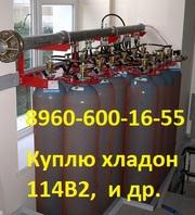 Купим станции газового пожаротушение под фреон или хладон 114б2 125хм