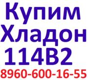 Купим Хладон, Фреон 114В2 (неликвидный грязный ,  с просроченным сроком