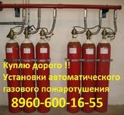 Купим Хладон 114В2,  ХЛАДОН 13В1,  Купим  модули газового пожаротушения
