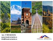 Уникальные туры в Армению