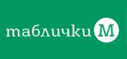 Таблички-М - полиграфические услуги